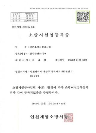 소방시설업등록증
