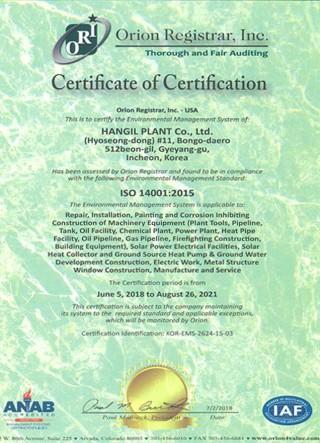 ISO인증서(14001)