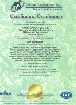 ISO인증서(9001)
