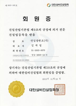 대한건설협회-회원증