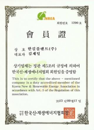 한국신재생에너지협회-회원증
