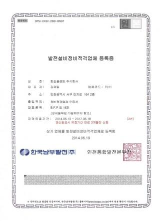 발전설비정비적격업체-등록증
